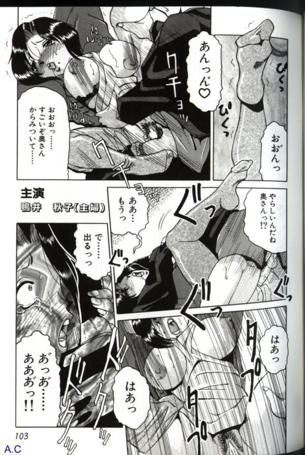 Hitozuma Special 117