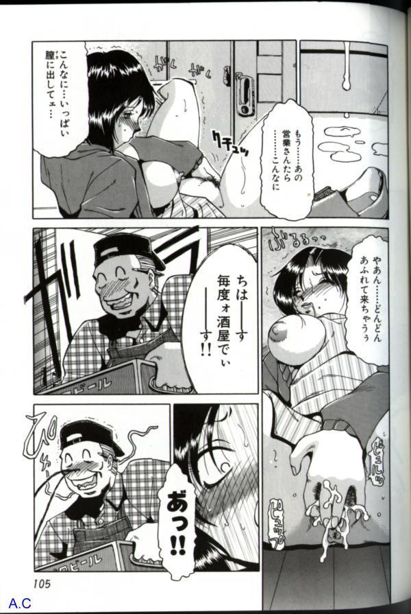 Hitozuma Special 119