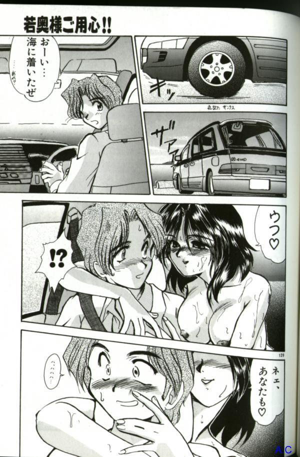 Hitozuma Special 143