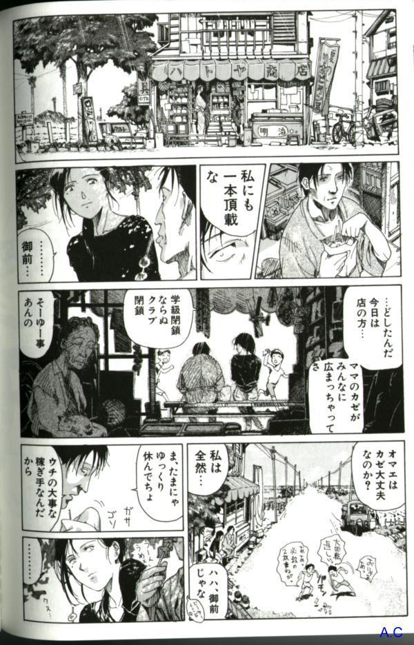 Hitozuma Special 156