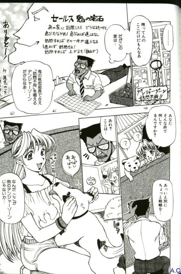 Hitozuma Special 19