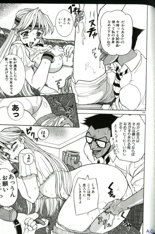 Hitozuma Special 23
