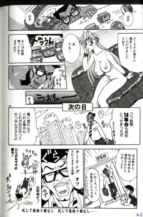 Hitozuma Special 32