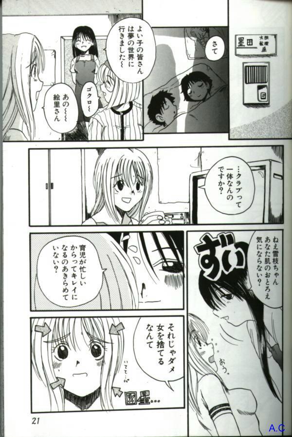 Hitozuma Special 35