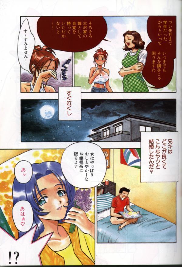 Hitozuma Special 3