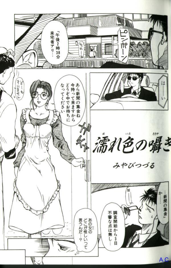 Hitozuma Special 49
