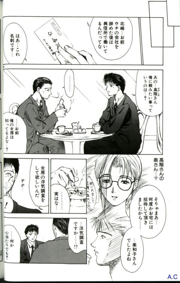 Hitozuma Special 50