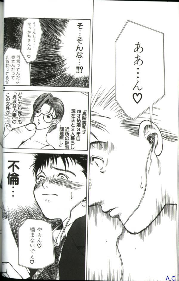 Hitozuma Special 52