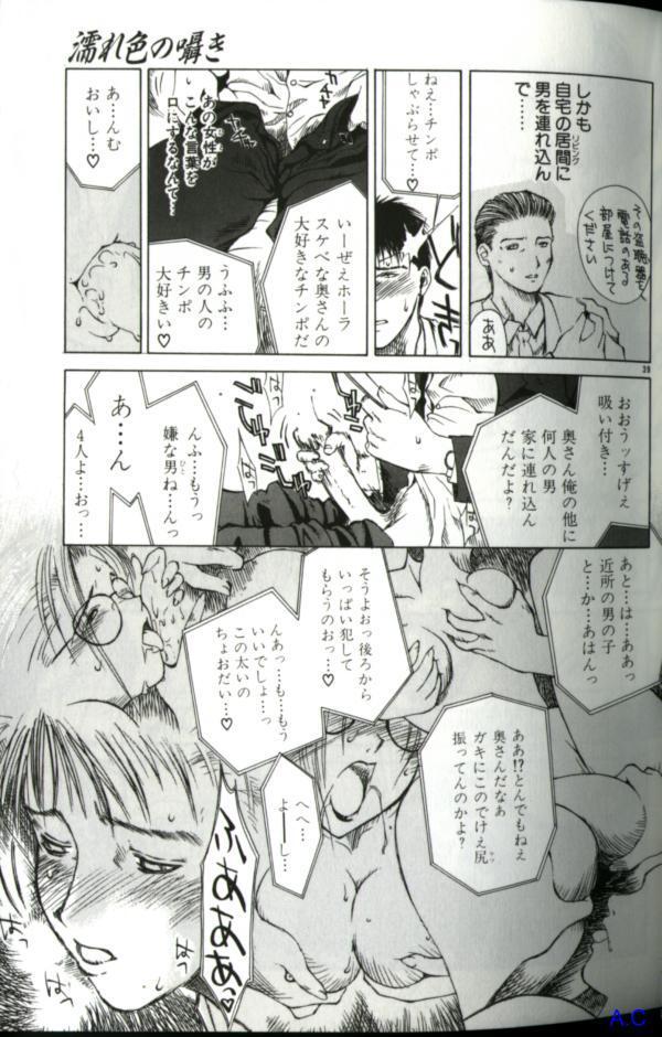 Hitozuma Special 53