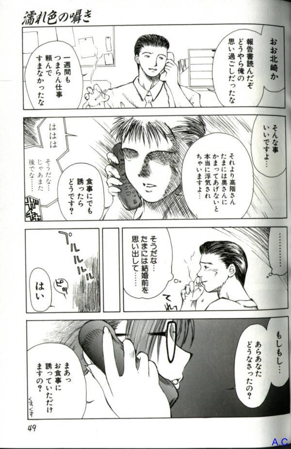 Hitozuma Special 63