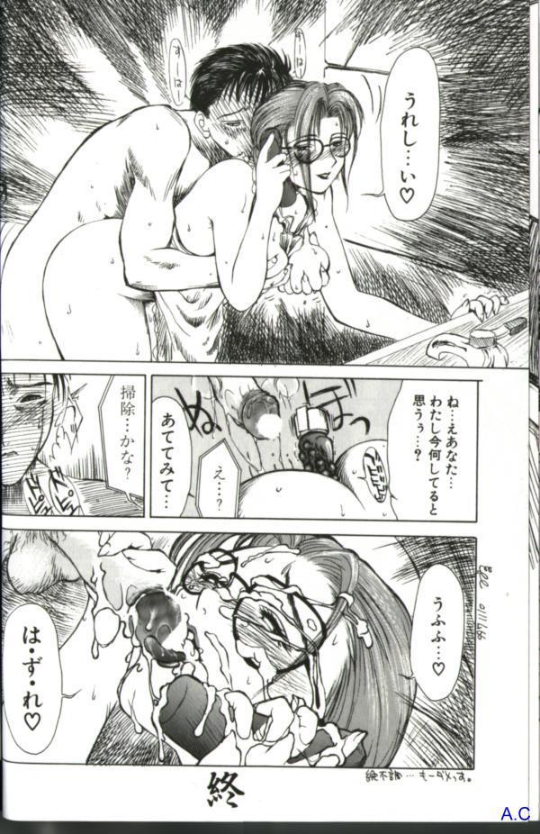 Hitozuma Special 64