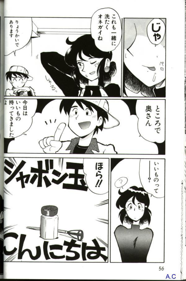 Hitozuma Special 70