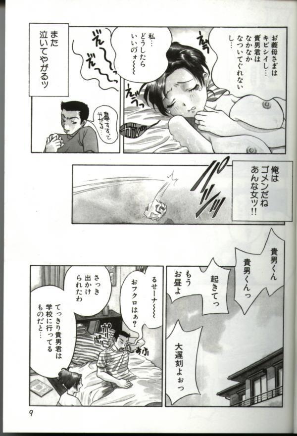 Hitozuma Special 7