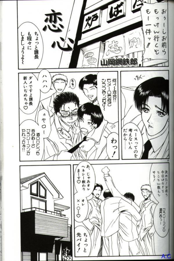Hitozuma Special 81