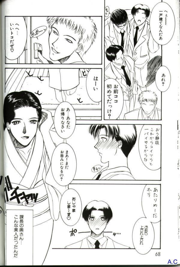 Hitozuma Special 82