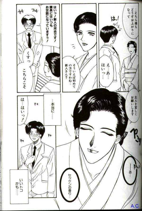 Hitozuma Special 83