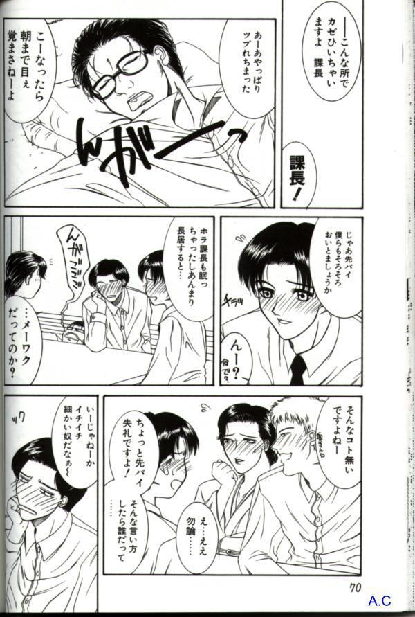 Hitozuma Special 84