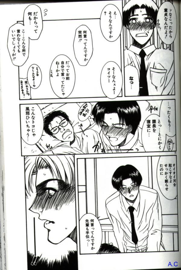 Hitozuma Special 85