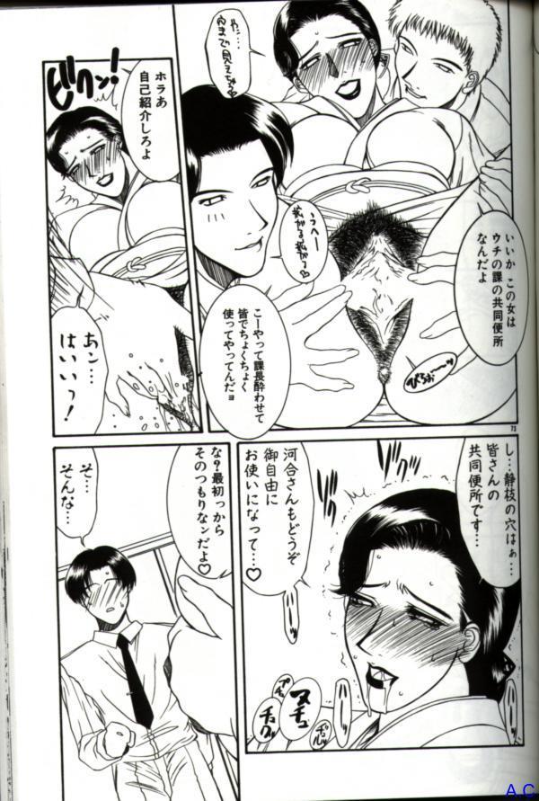 Hitozuma Special 87