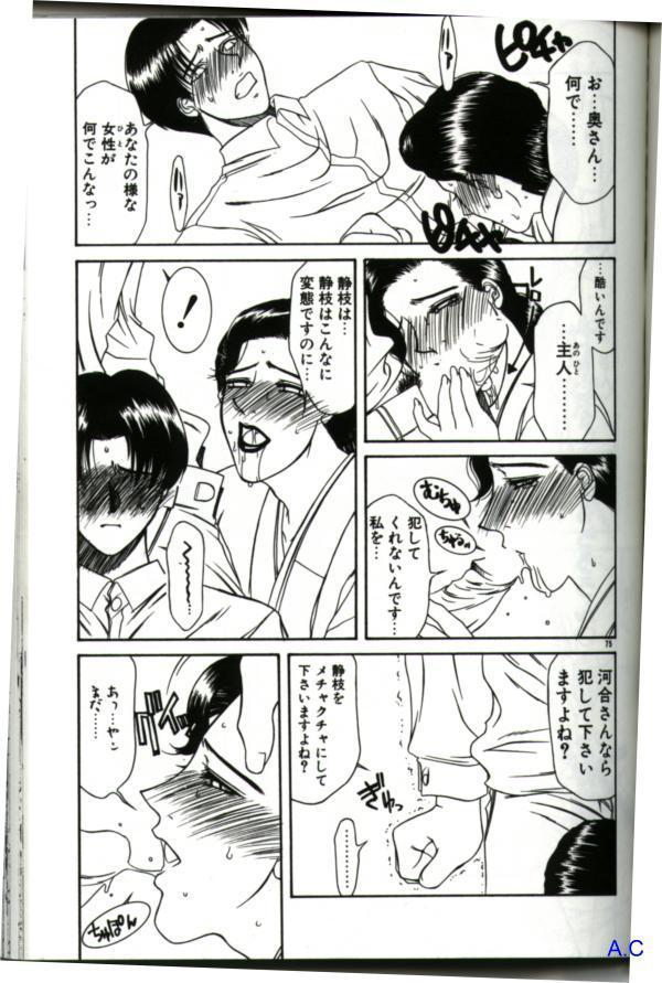 Hitozuma Special 89