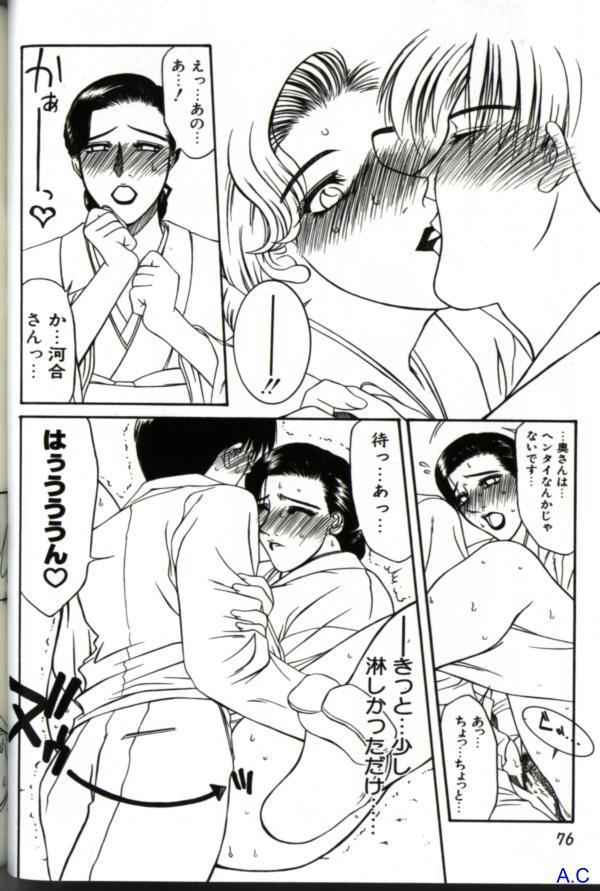 Hitozuma Special 90
