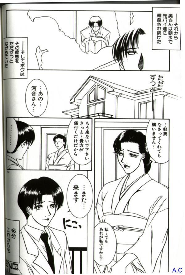 Hitozuma Special 96