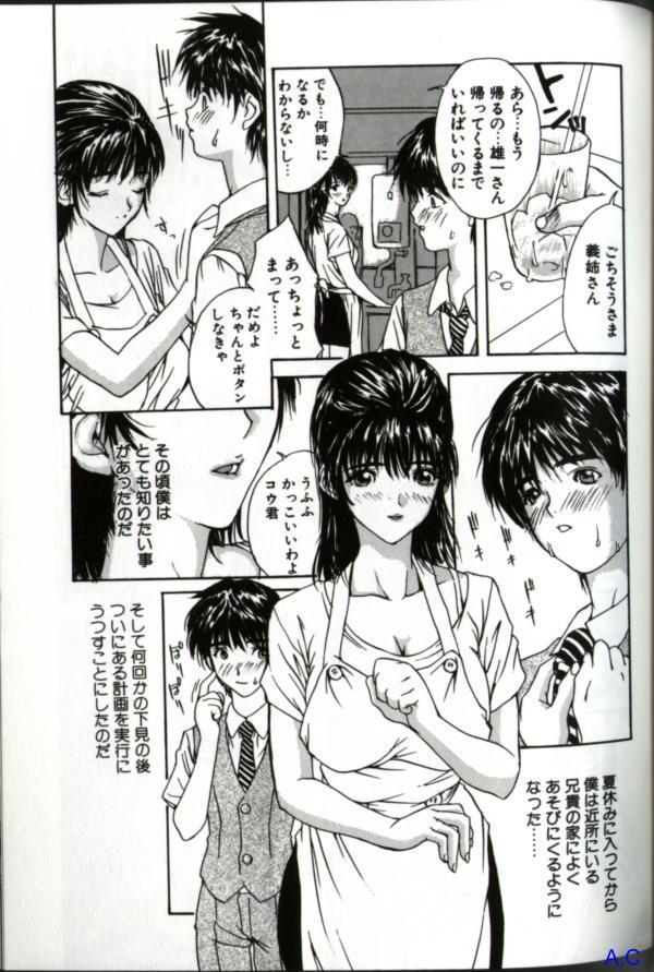 Hitozuma Special 97