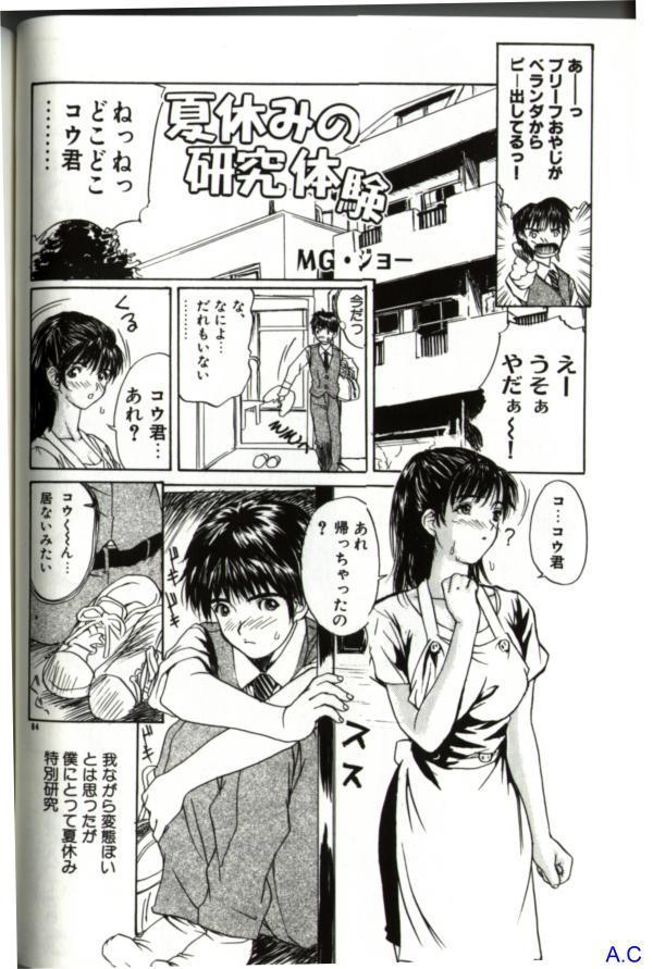 Hitozuma Special 98