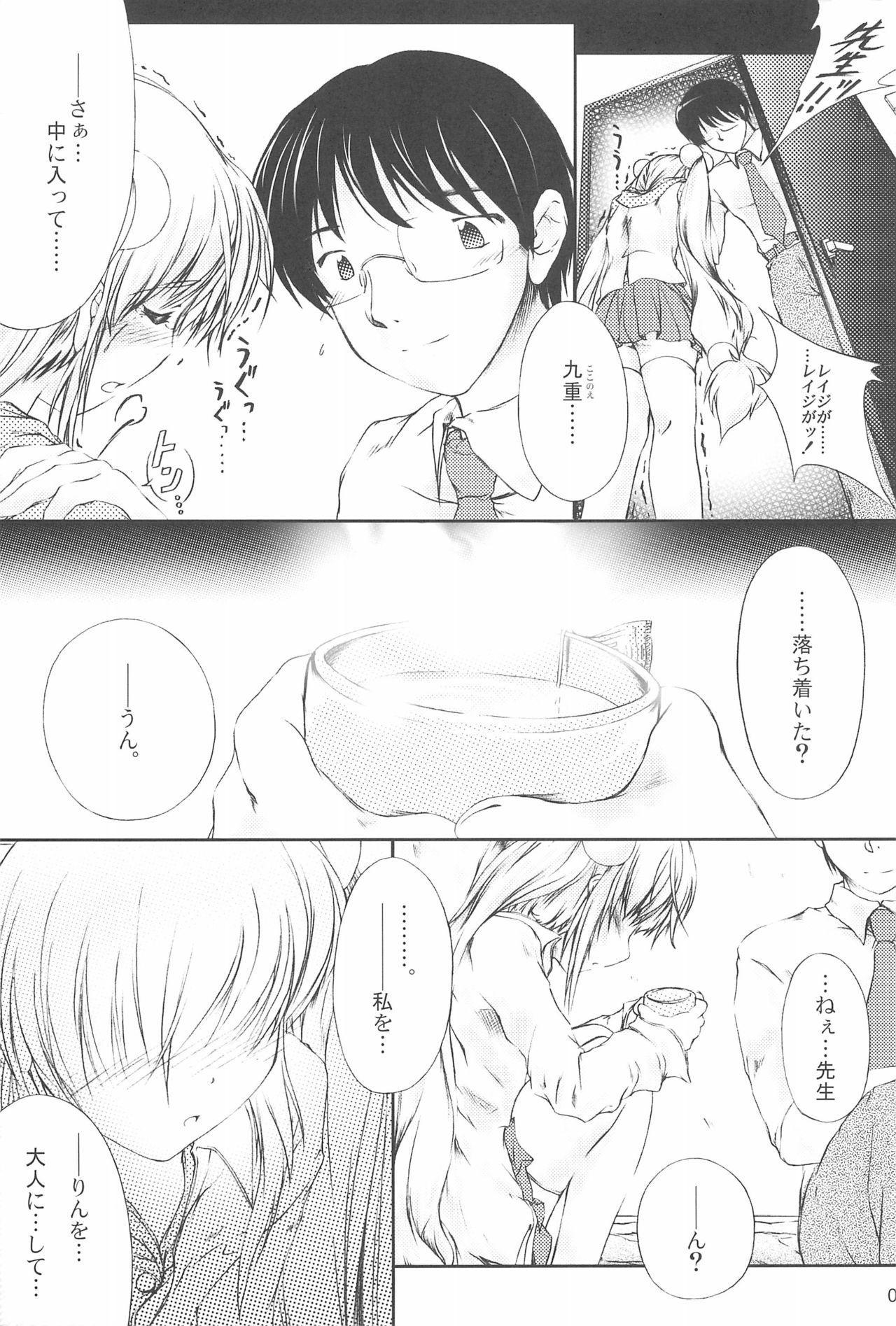 Mirai no Jikan 6