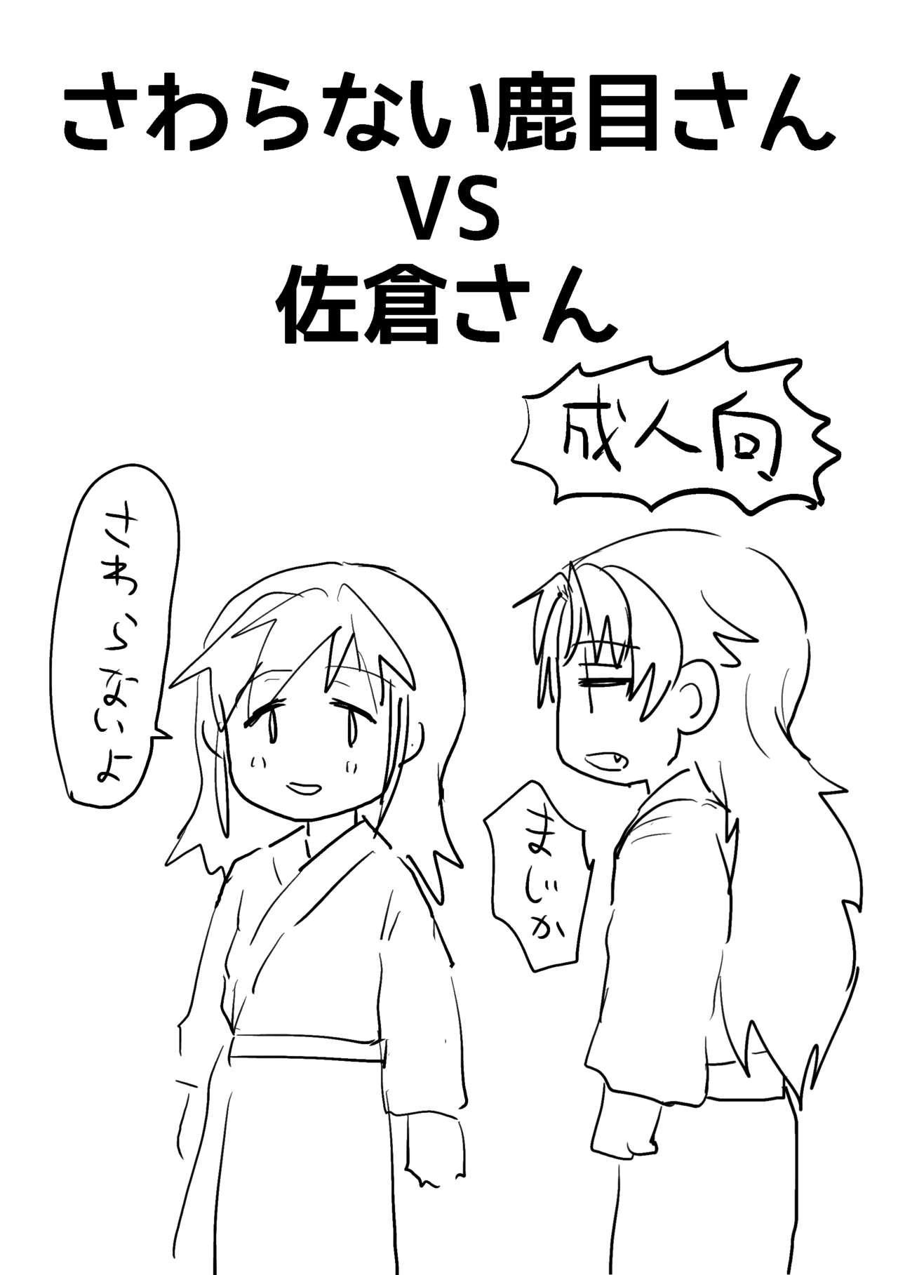 Sawaranai Kaname VS Sakura-san 0
