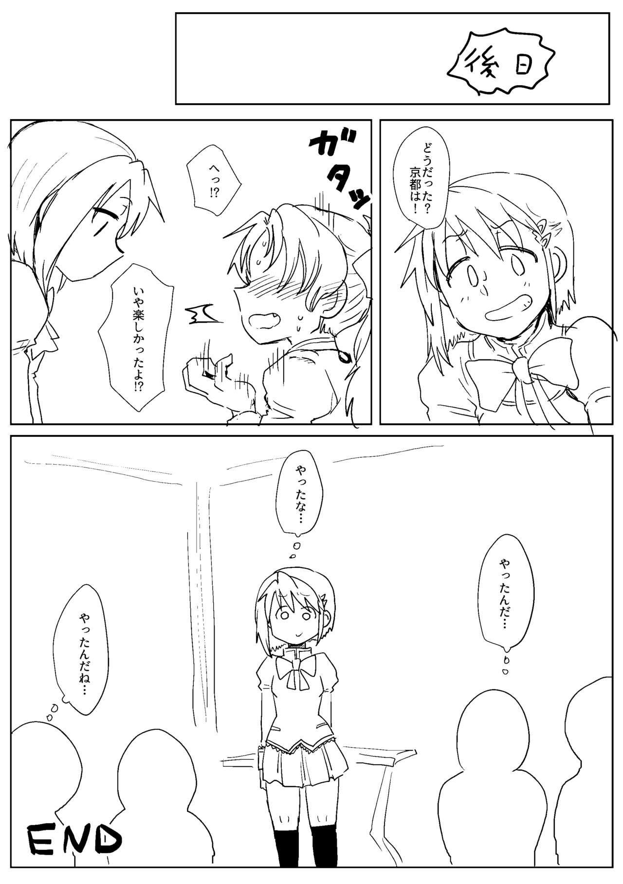 Sawaranai Kaname VS Sakura-san 10