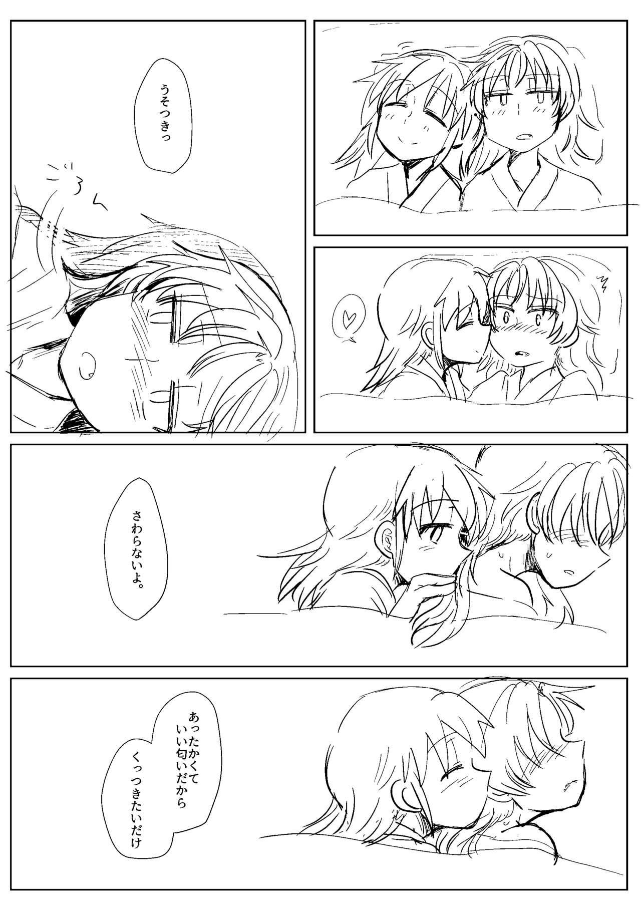 Sawaranai Kaname VS Sakura-san 1