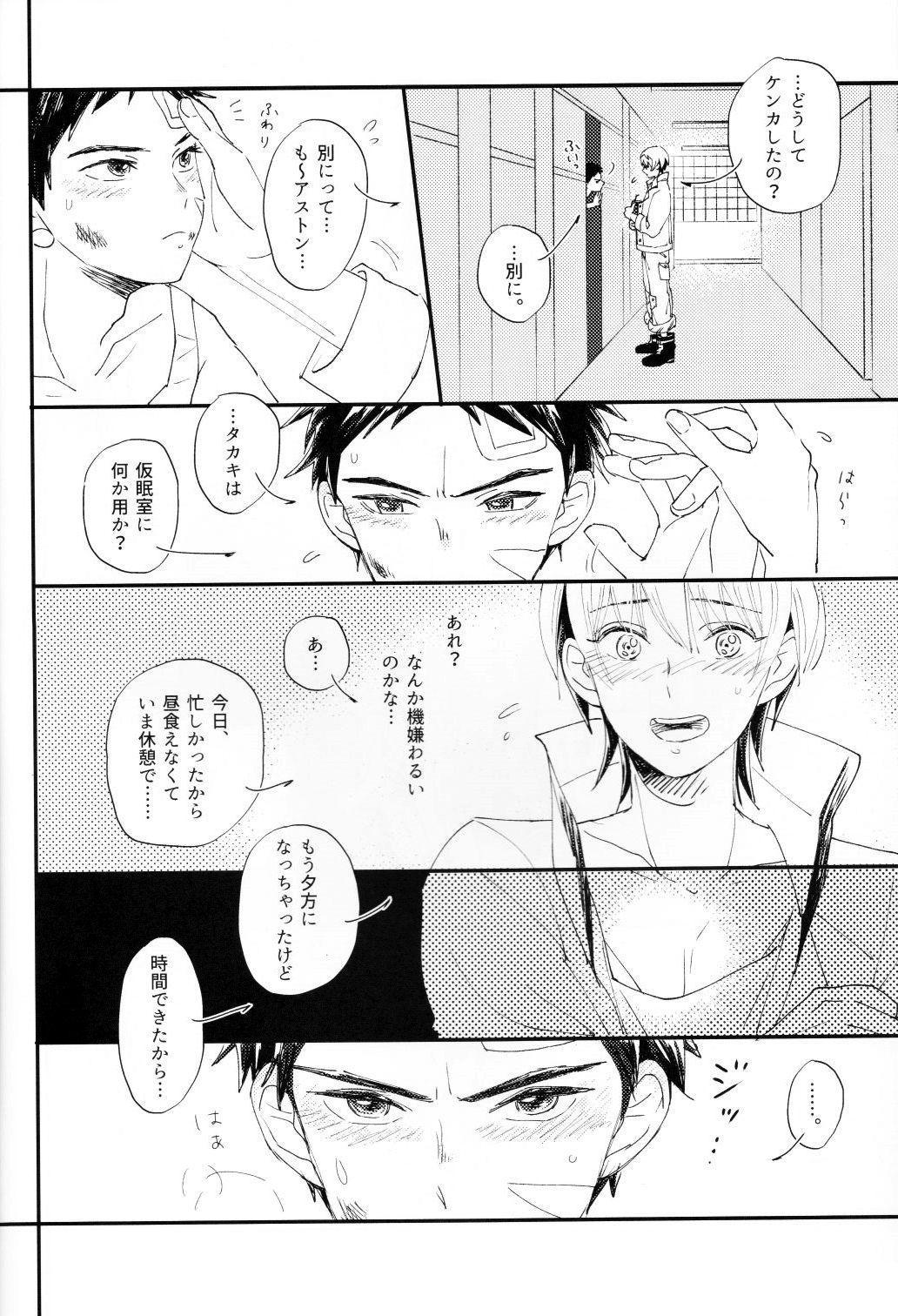 Sentimental Kajou 9
