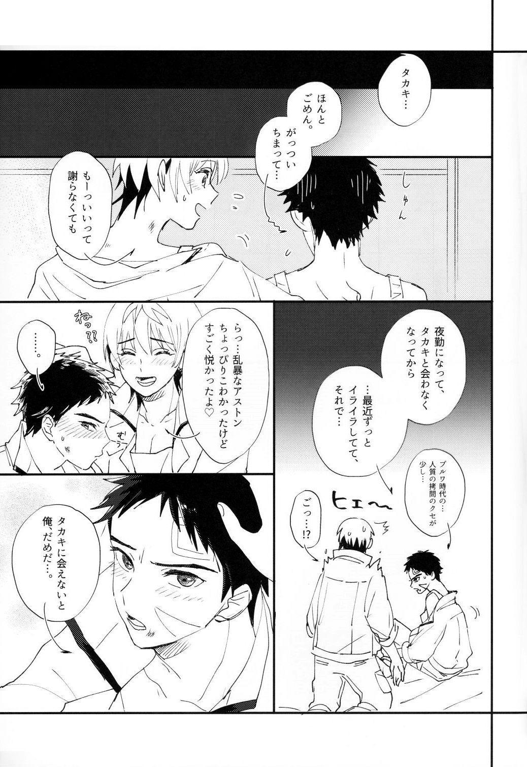 Sentimental Kajou 14