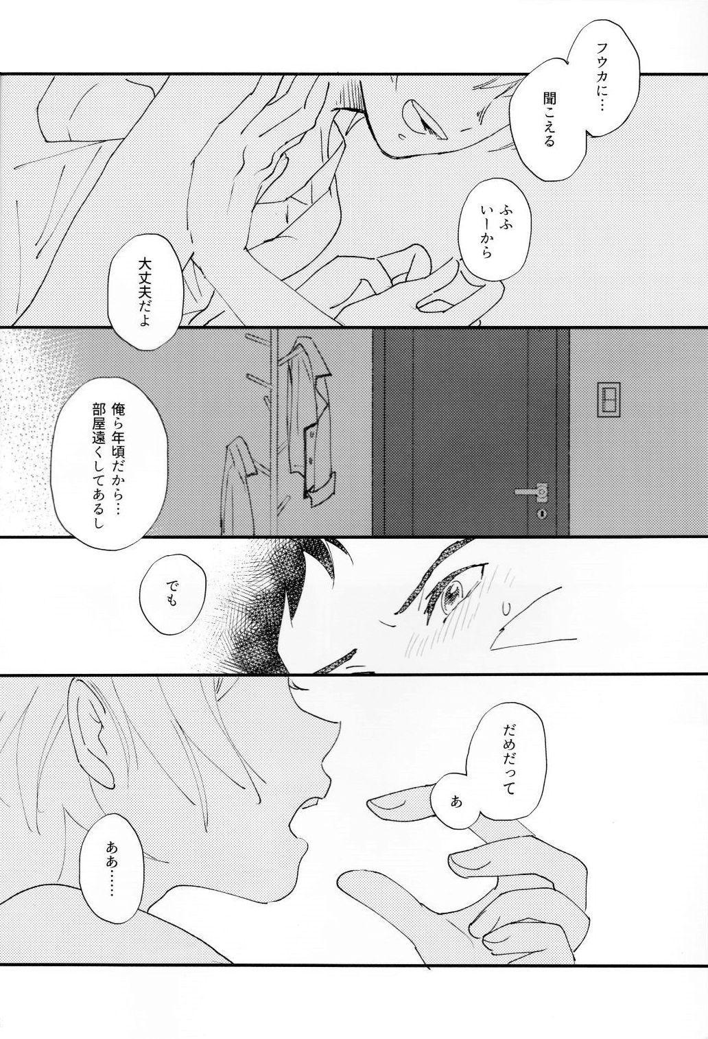 Sentimental Kajou 3