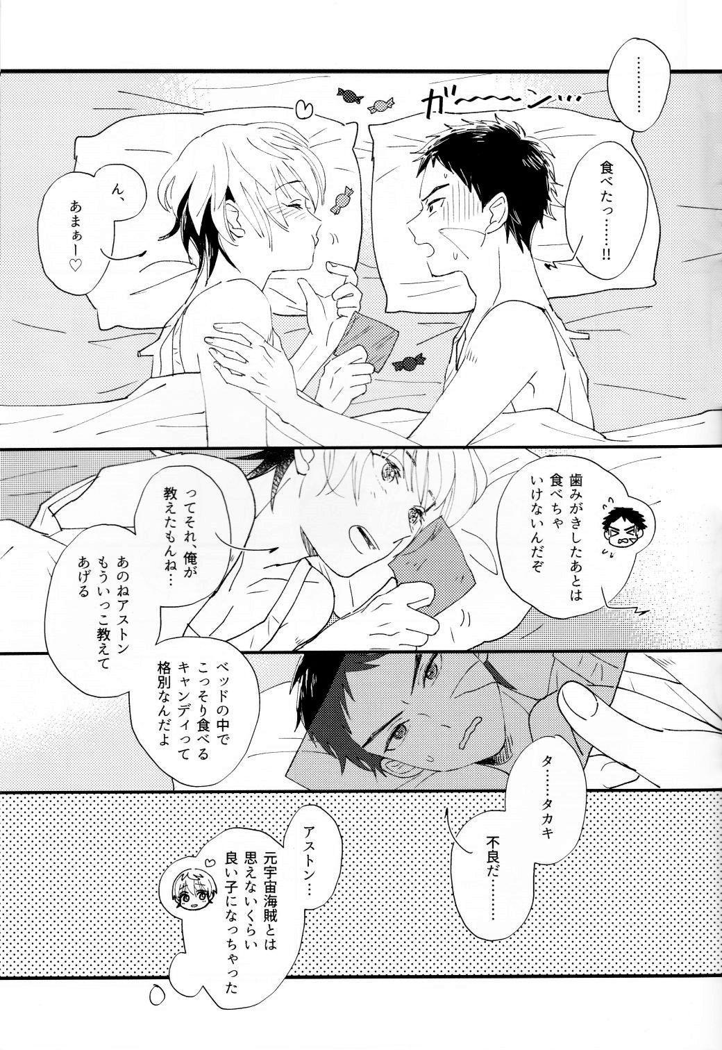 Sentimental Kajou 4