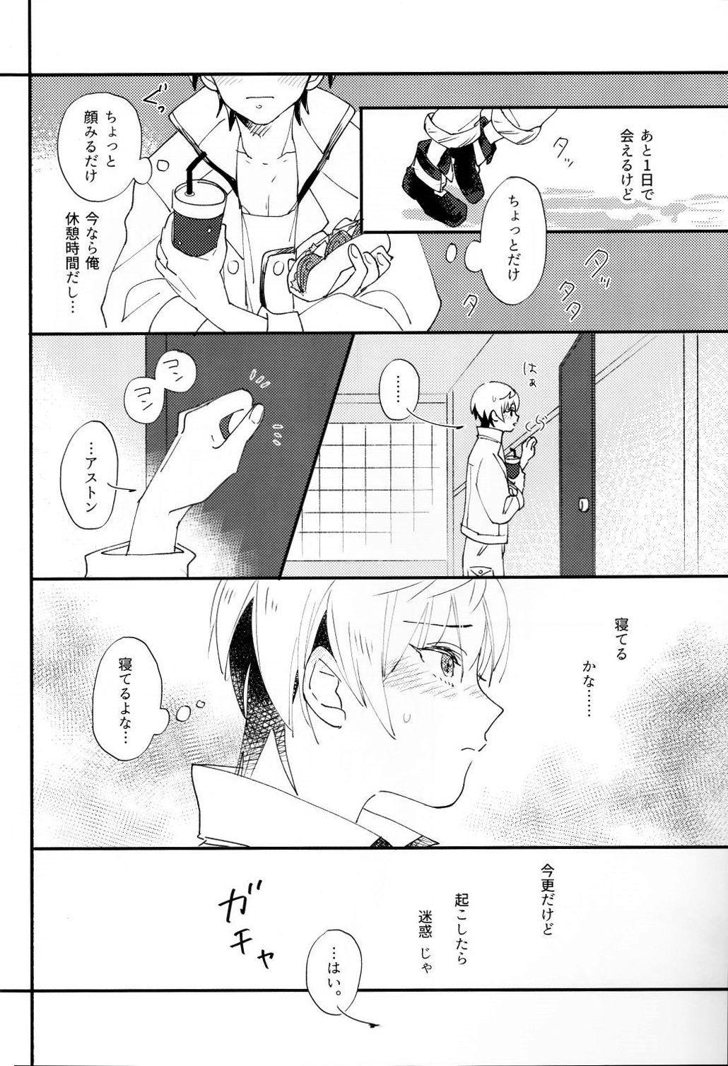 Sentimental Kajou 7