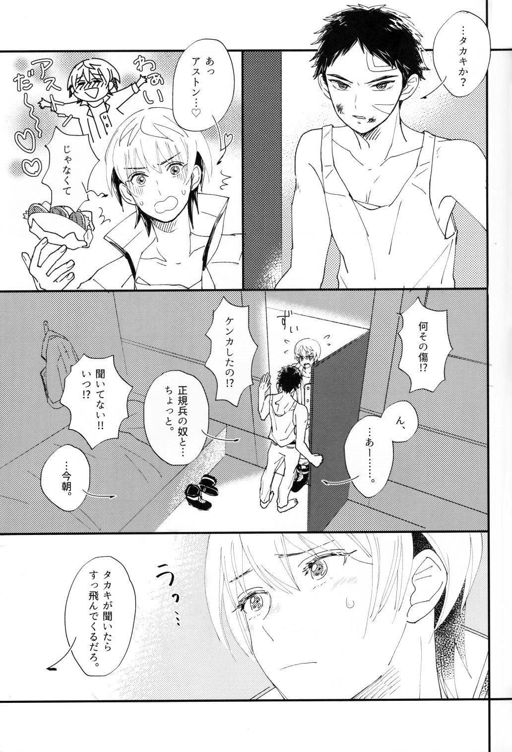 Sentimental Kajou 8