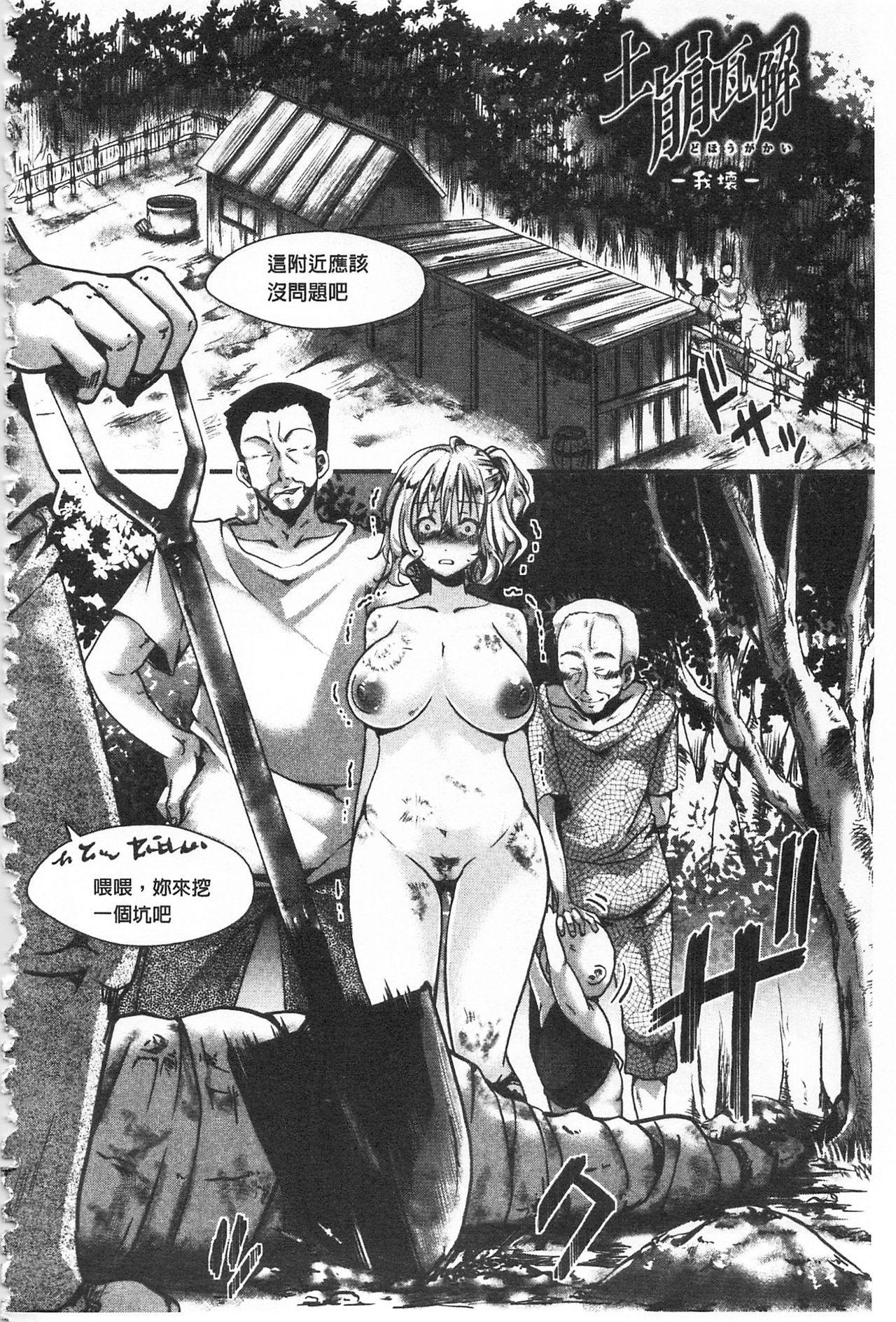[hal] Daienjou -Ikare Ikasare Iki Ikare-   ∞艶嬢 -洩出來被搞到洩掛了被搞掛-  [Chinese] 103