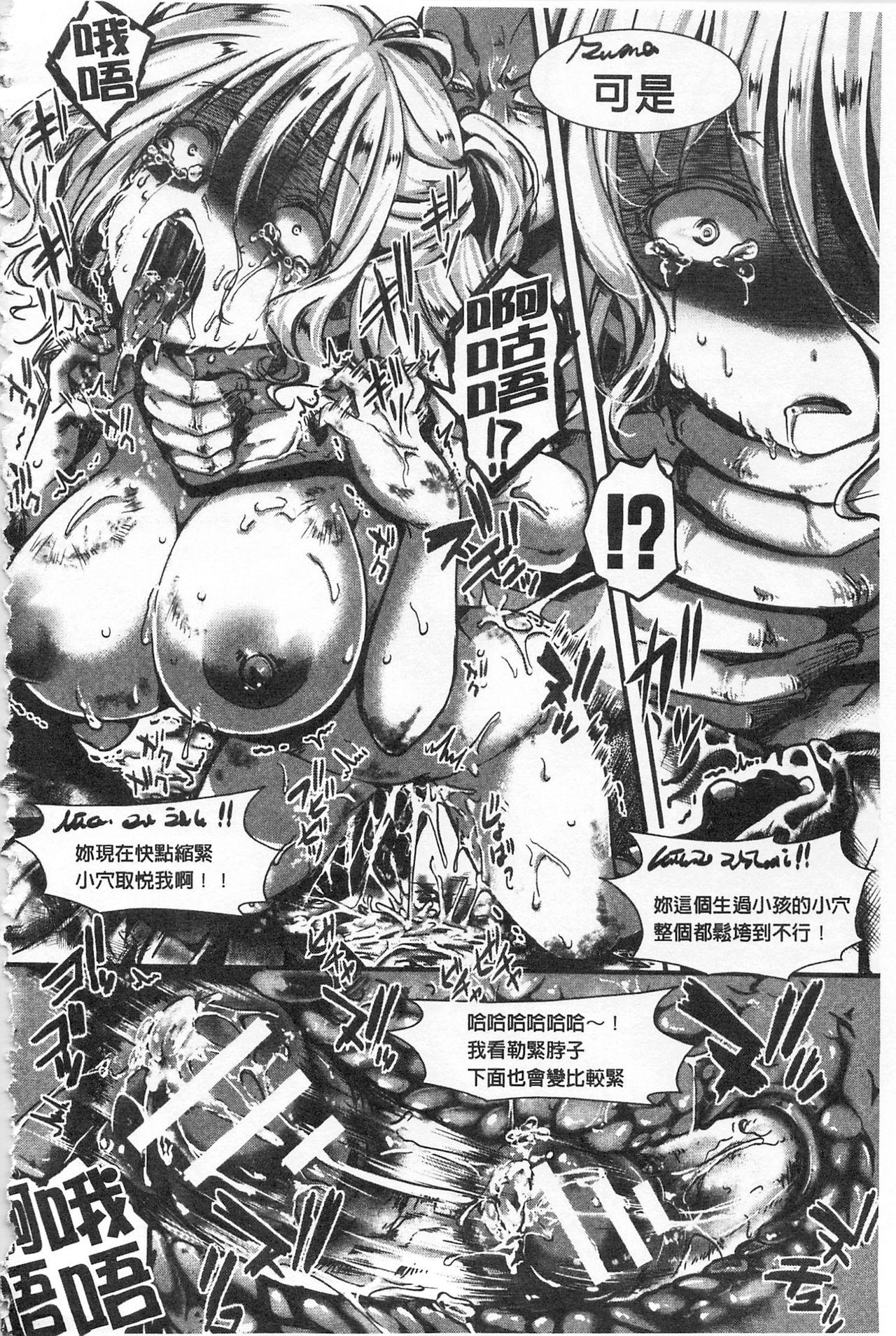 [hal] Daienjou -Ikare Ikasare Iki Ikare-   ∞艶嬢 -洩出來被搞到洩掛了被搞掛-  [Chinese] 109