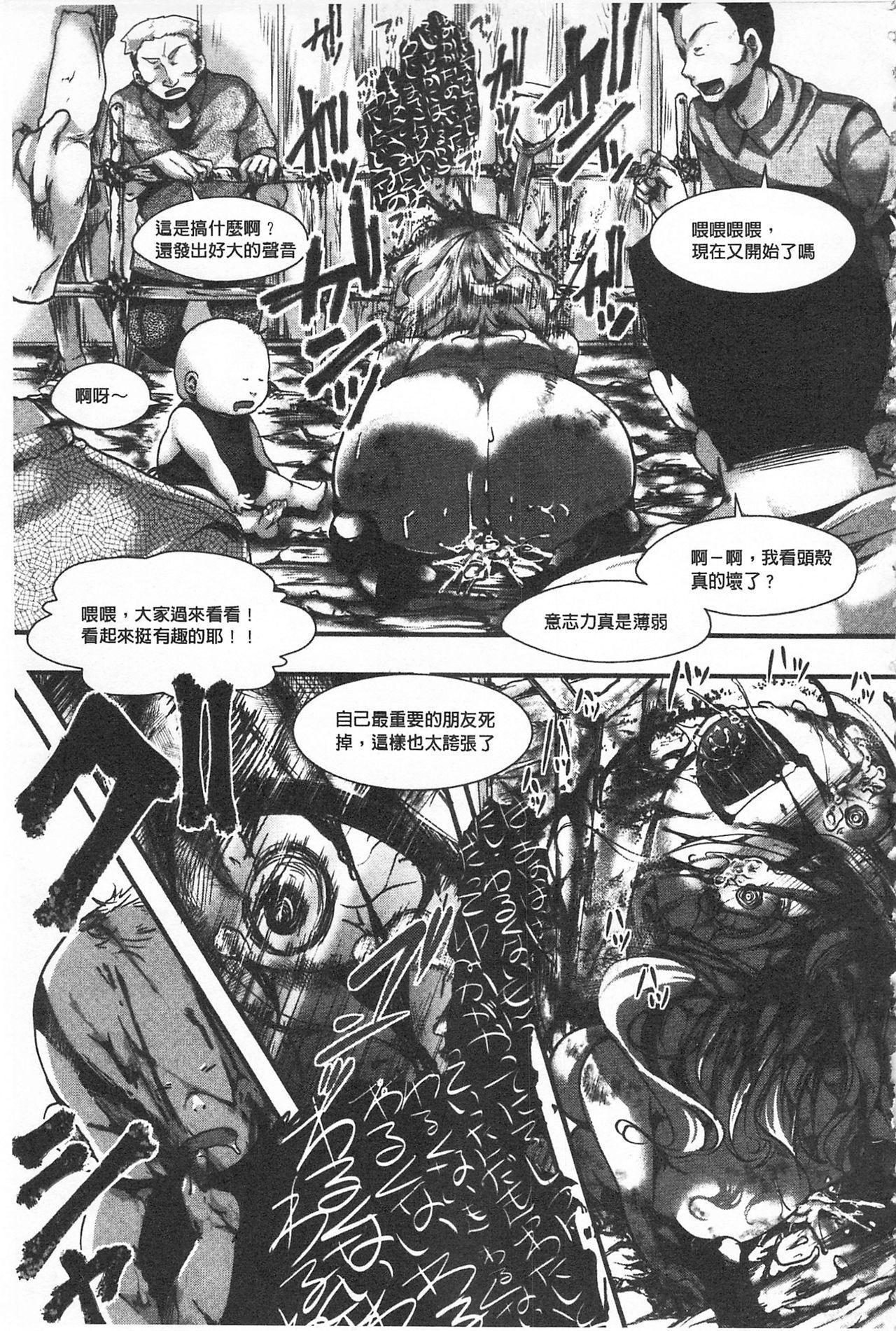 [hal] Daienjou -Ikare Ikasare Iki Ikare-   ∞艶嬢 -洩出來被搞到洩掛了被搞掛-  [Chinese] 116