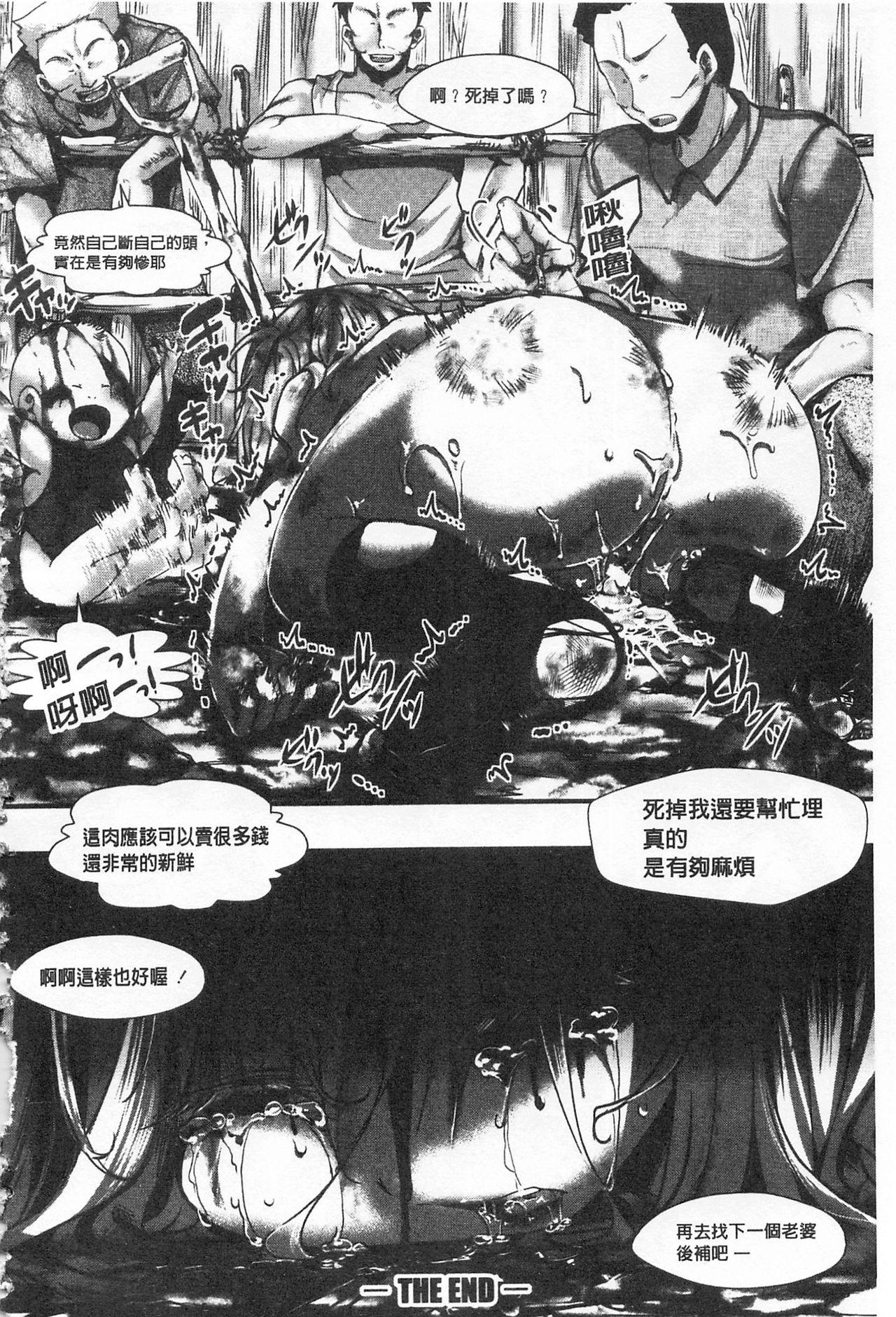 [hal] Daienjou -Ikare Ikasare Iki Ikare-   ∞艶嬢 -洩出來被搞到洩掛了被搞掛-  [Chinese] 117