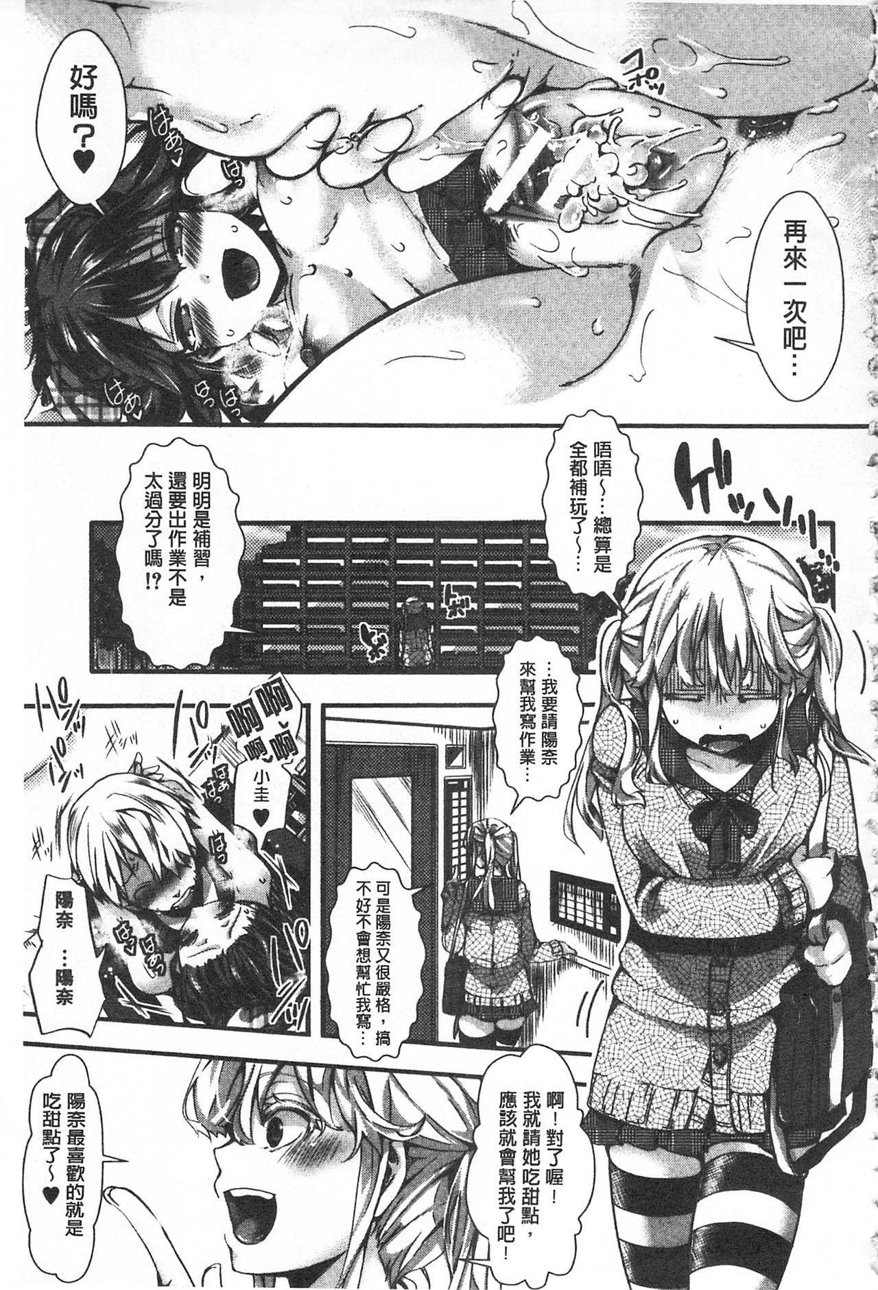 [hal] Daienjou -Ikare Ikasare Iki Ikare-   ∞艶嬢 -洩出來被搞到洩掛了被搞掛-  [Chinese] 136