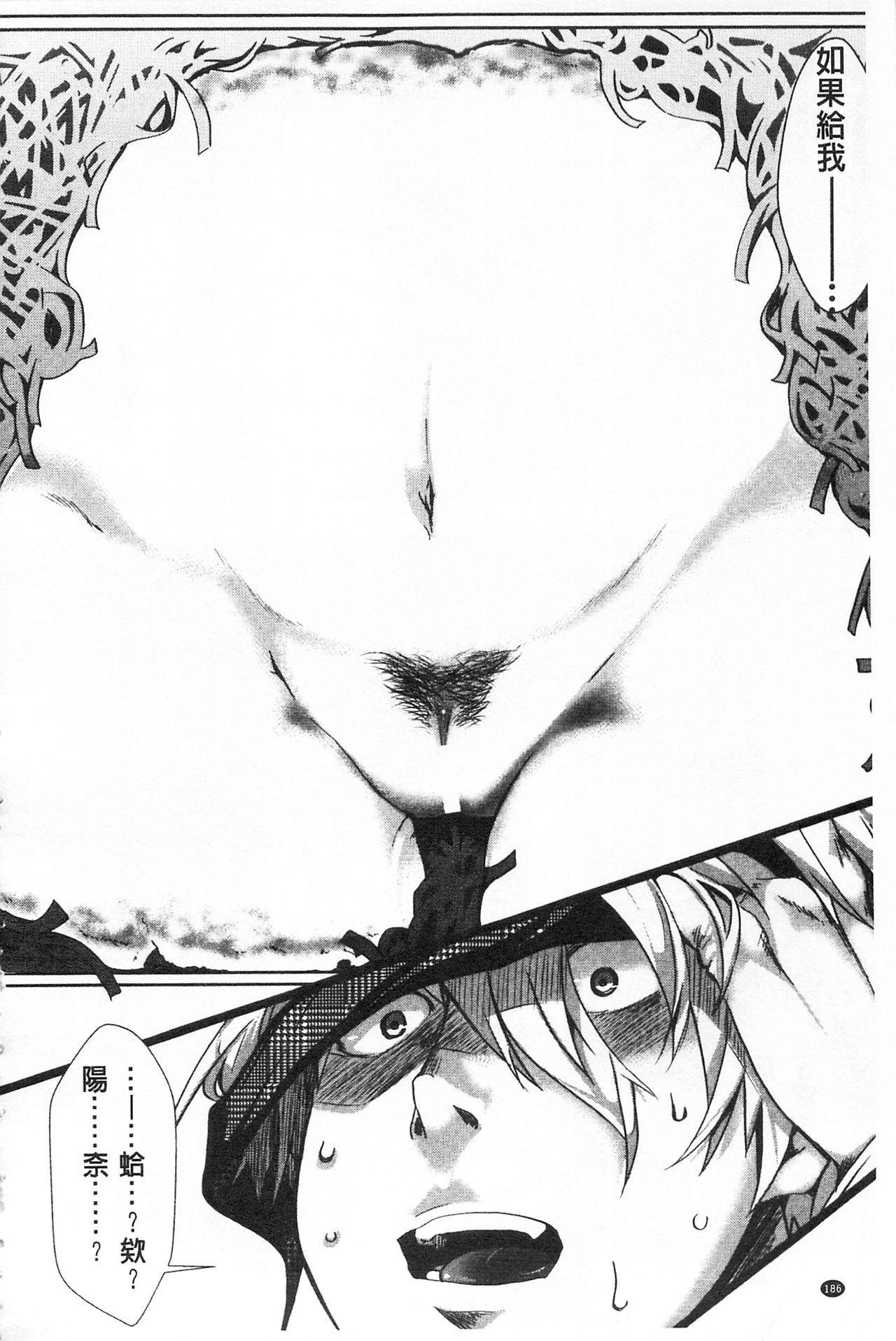 [hal] Daienjou -Ikare Ikasare Iki Ikare-   ∞艶嬢 -洩出來被搞到洩掛了被搞掛-  [Chinese] 187