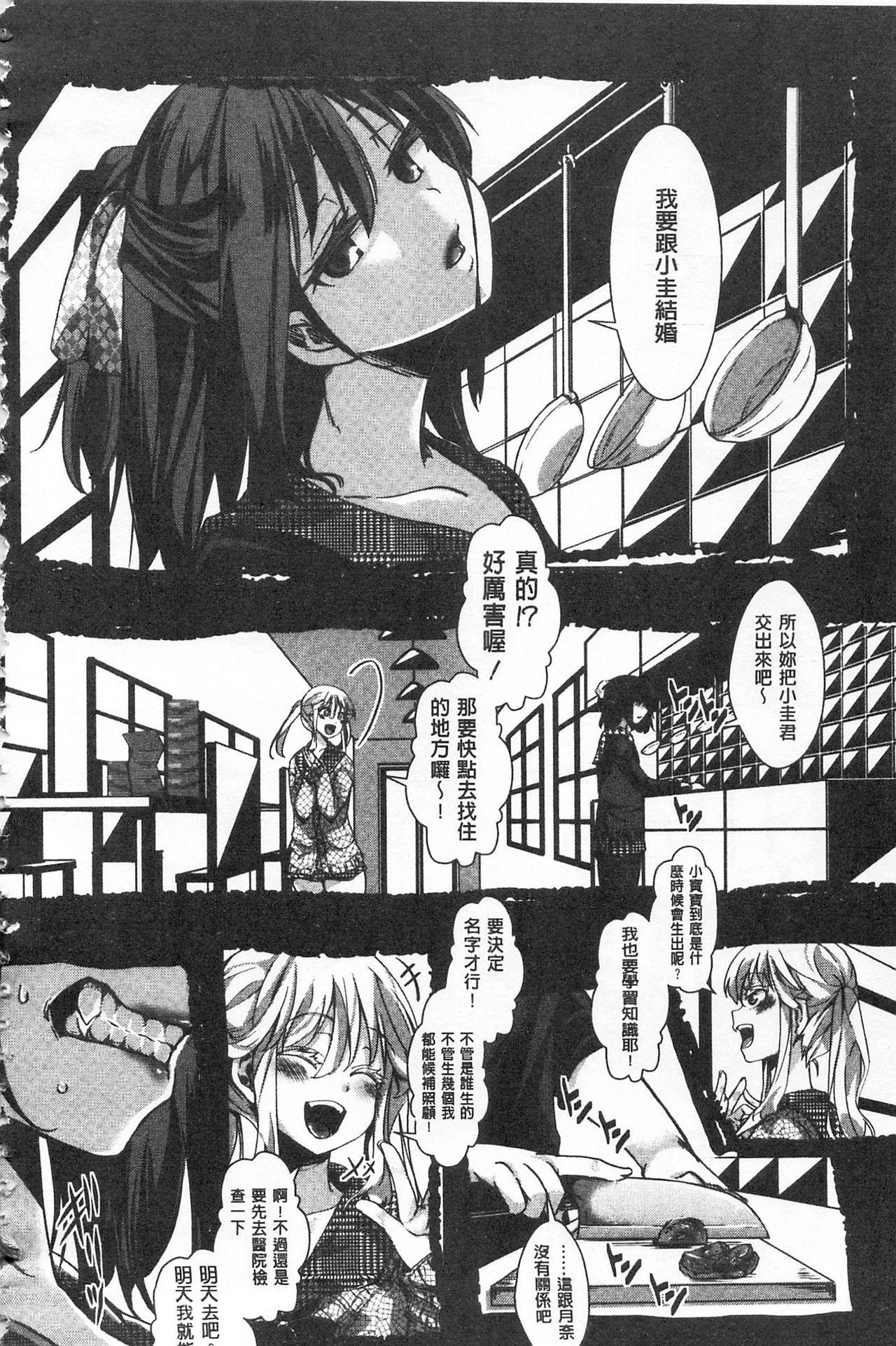 [hal] Daienjou -Ikare Ikasare Iki Ikare-   ∞艶嬢 -洩出來被搞到洩掛了被搞掛-  [Chinese] 189