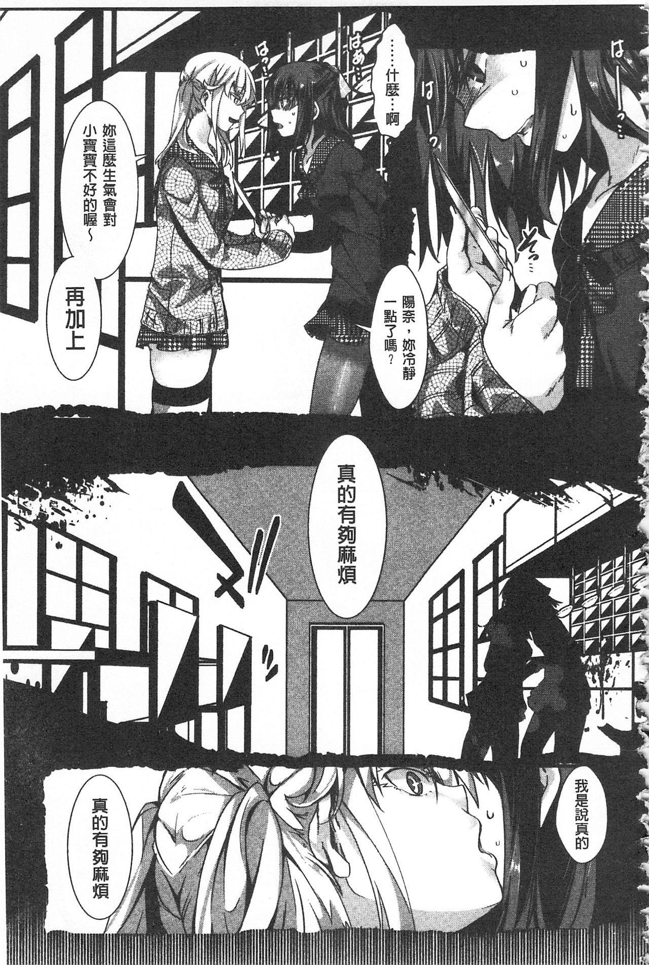 [hal] Daienjou -Ikare Ikasare Iki Ikare-   ∞艶嬢 -洩出來被搞到洩掛了被搞掛-  [Chinese] 192