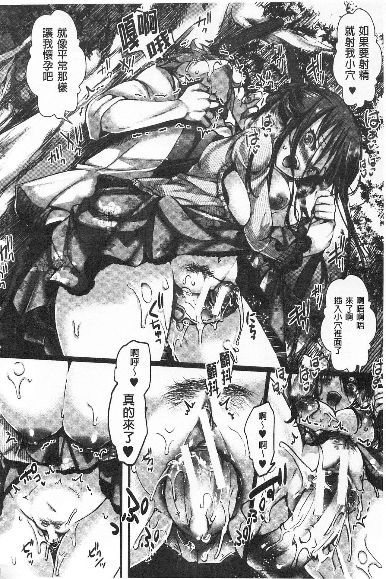 [hal] Daienjou -Ikare Ikasare Iki Ikare-   ∞艶嬢 -洩出來被搞到洩掛了被搞掛-  [Chinese] 19