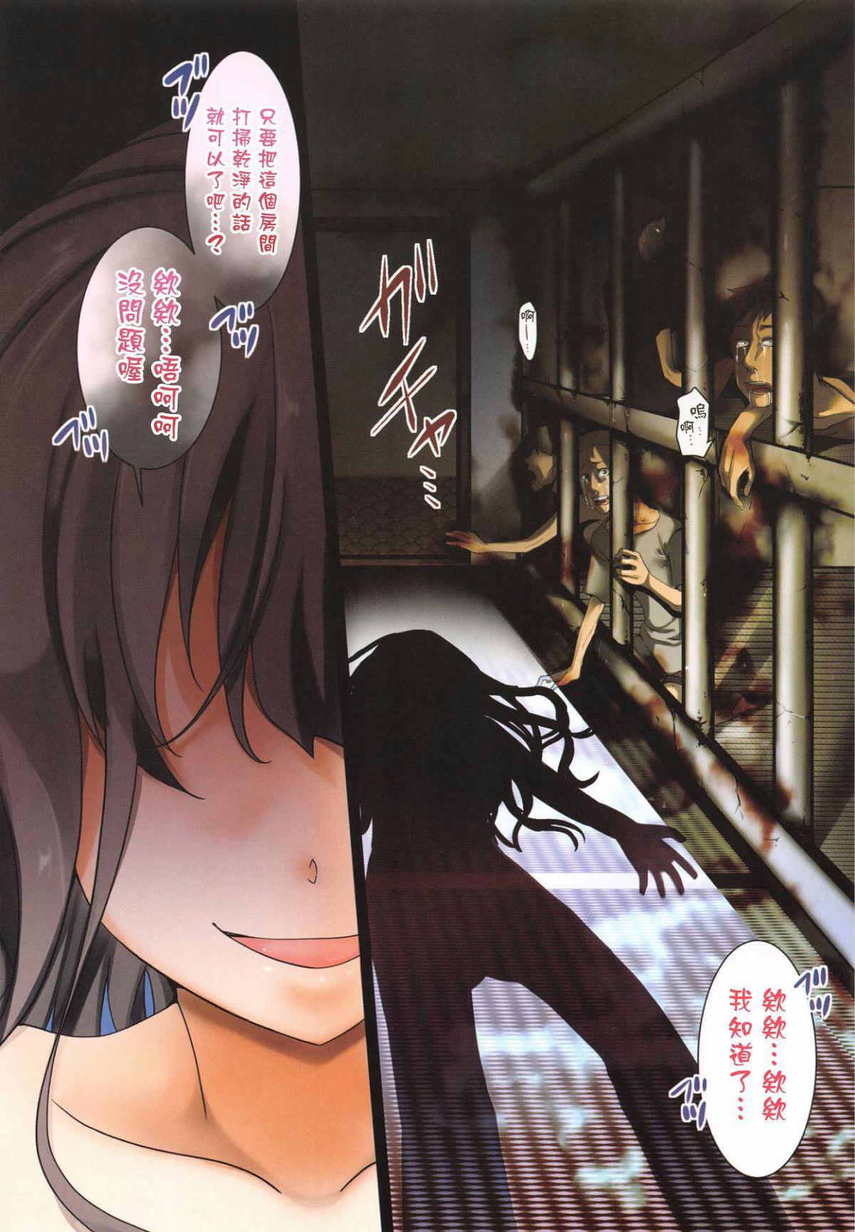 [hal] Daienjou -Ikare Ikasare Iki Ikare-   ∞艶嬢 -洩出來被搞到洩掛了被搞掛-  [Chinese] 207