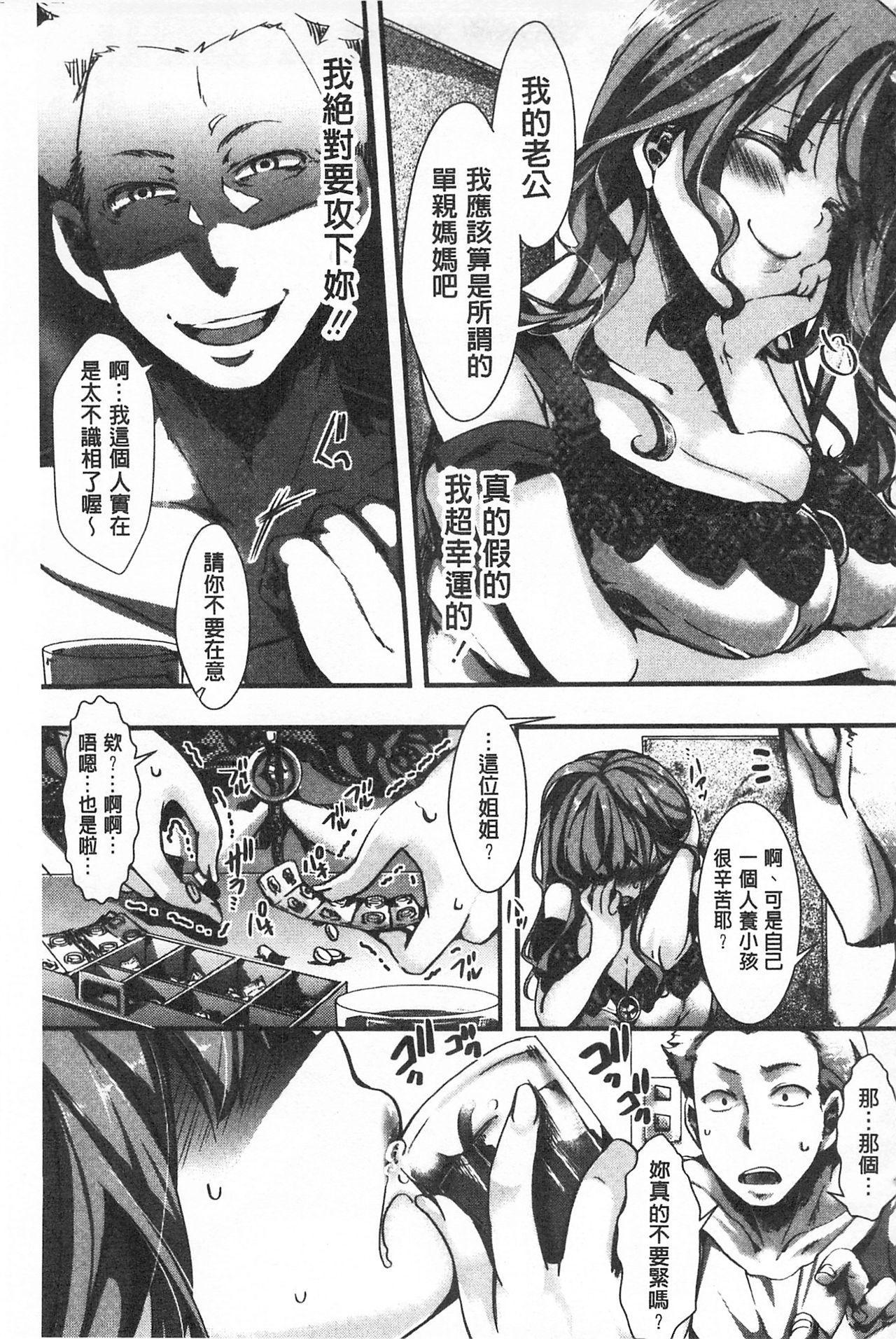 [hal] Daienjou -Ikare Ikasare Iki Ikare-   ∞艶嬢 -洩出來被搞到洩掛了被搞掛-  [Chinese] 34