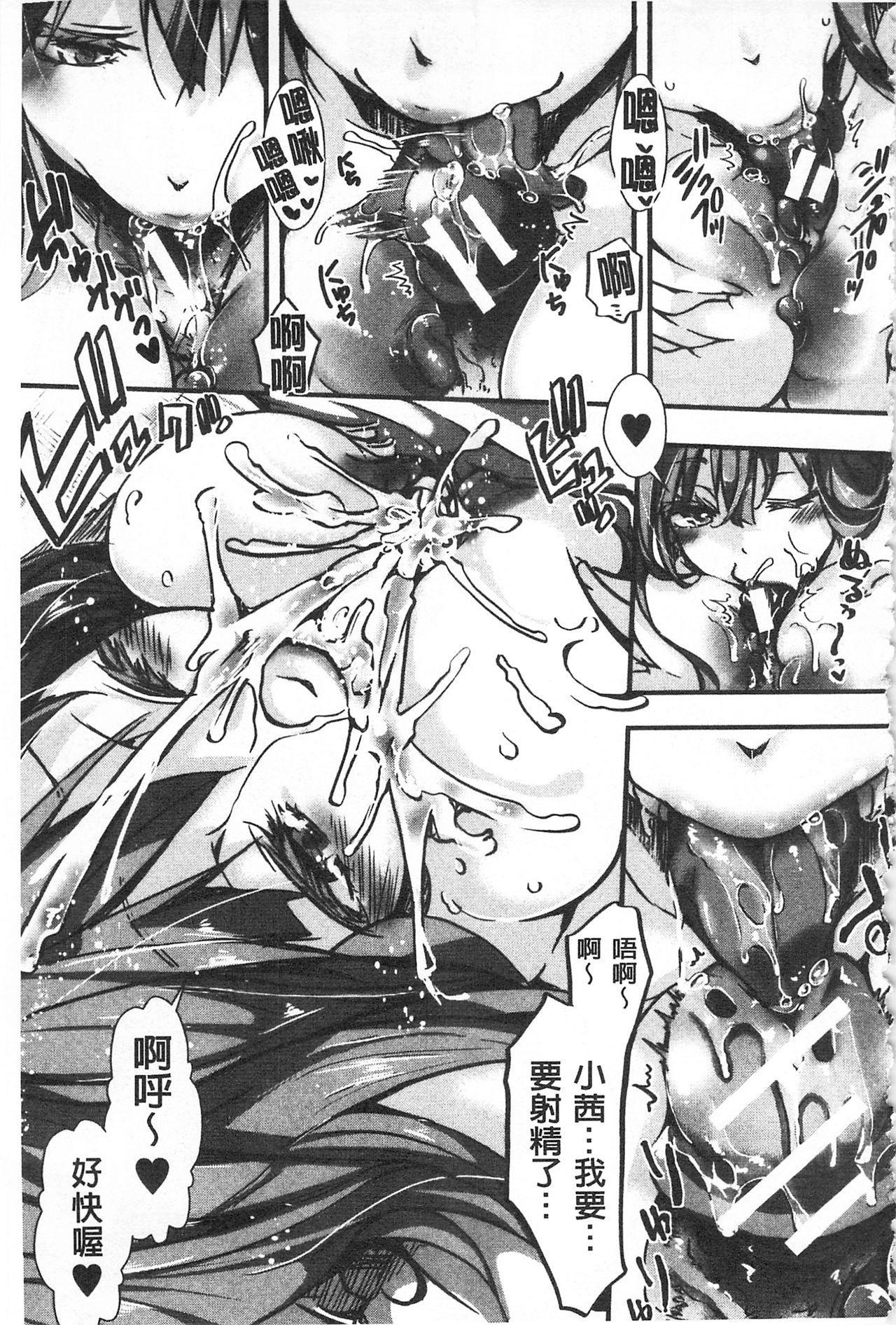 [hal] Daienjou -Ikare Ikasare Iki Ikare-   ∞艶嬢 -洩出來被搞到洩掛了被搞掛-  [Chinese] 40